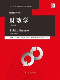 财政学(第十版)经济科学译丛