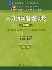 人力资源管理概论 第四版