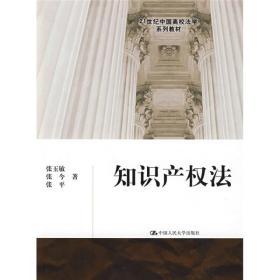 21世纪中国高校法学系列教材:知识产权法