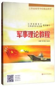 军事理论教程/江苏省高等学校精品教材