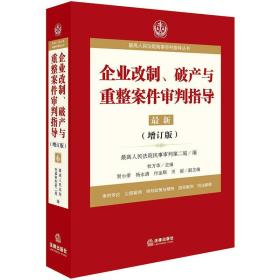 最高人民法院商事审判指导丛书:企业改制、破产与重整案件审判指导.6(增订版)