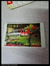 1984 世界风光折叠小年历