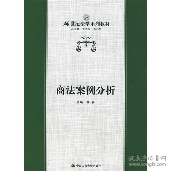 商法案例分析/21世纪法学系列教材