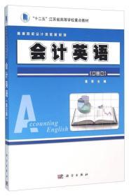 会计英语(第3版)