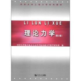 同济大学工程力学系列教材:理论力学(第2版)
