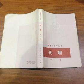 数理化自学丛书 物理 第一册