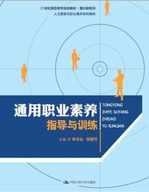 通用職業素養指導與訓練/21世紀高職高專規劃教材·通識課系列