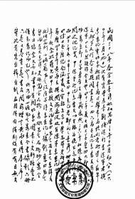 闽海赠言-1956年版-(复印本)