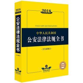 2018中华人民共和国公安法律法规全书(含全部规章)