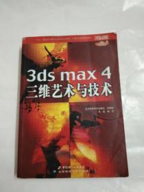3ds max 4三维艺术与技术