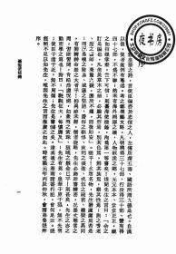 台海使槎录-(复印本)