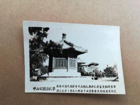 60年代老照片:中山公园习礼亭