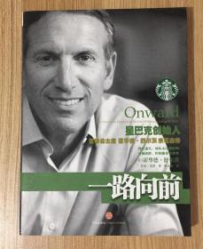 一路向前:星巴克创始人董事会主席霍华德·舒尔茨亲笔自传 Onward: How Starbucks Fought for Its Life without Losing Its Soul