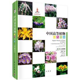 中国高等植物彩色图鉴第6卷