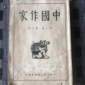 《中国作家》1948年第一卷第二期(民国37年)