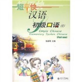 短平快汉语初级口语1张新明北京大学出版社9787301094785