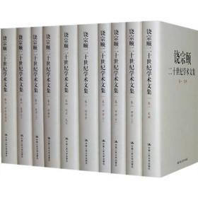 饶宗颐二十世纪学术文集(共14卷20册)