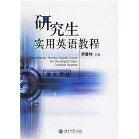 研究生实用英语教程:学生用书(上)附光盘1张)