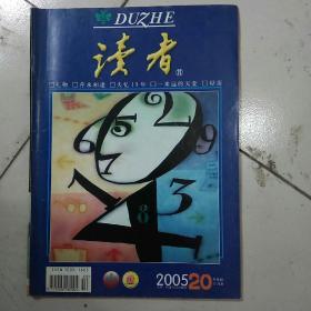 读者2005(20)