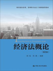 经济法概论(第四版)