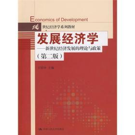 发展经济学 于同申 第二版 9787300109220 中国人民大学出版社