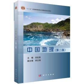 正版二手包邮 中国地理 吕拉昌 9787030472113