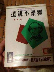 霍桑小说选 馆藏 1963年初版