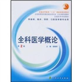 全科医学概论(供基础、临床、预防、口腔医学类专业用)