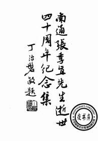 南通张季直先生逝世四十周年纪念集-1966年版-(复印本)