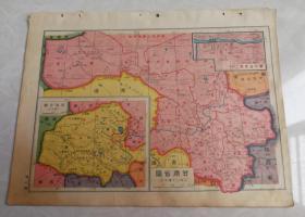 9特价民国16开地图甘肃省图和江苏省图包老