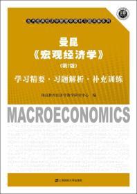 曼昆《宏观经济学》:学习精要·习题解析·补充训练(第7版)