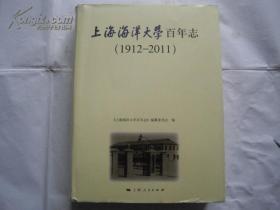 上海海洋大学百年志(1912-2011)  正版品佳