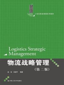 物流战略管理 第二版/21世纪物流管理系列教材