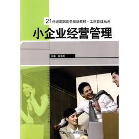 小企业经营管理(21世纪高职高专规划教材·工商管理系列)