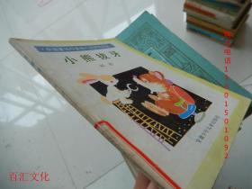 中国著名作家幼儿文学作品选:小熊拔牙