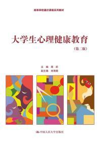 大学生心理健康教育 第二版/高等学校通识课程系列教材