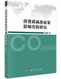 9787030476487-hs-消费碳减排政策影响实验研究