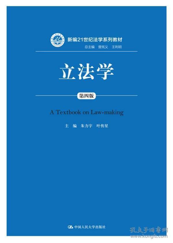 立法学 第四版/新编21世纪法学系列教材