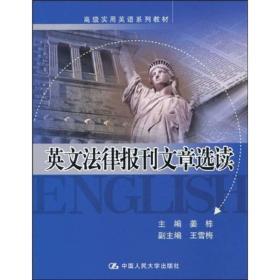 高级实用英语系列教材:英文法律报刊文章选读