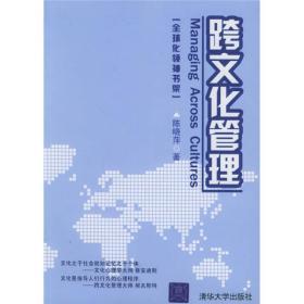 跨文化管理