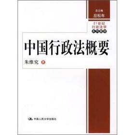 21世纪行政法学系列教材:中国行政法概要