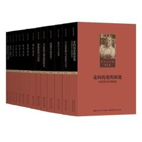 陈先达文集(全14册)