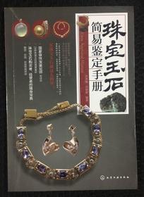 珠宝玉石简易鉴定手册 买珠宝宝石就这么简单珠宝玉石购买者经营者的随身宝典
