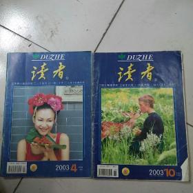 读者2003(4 10)
