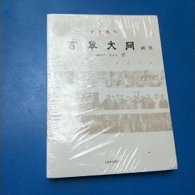沪上名校百年大同  研究1912---2012......