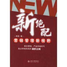 新绝配:营销管理新视野