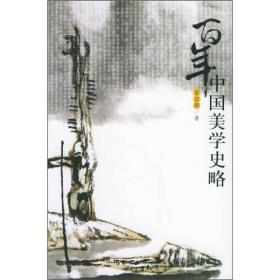 博雅 百年中国美学史略