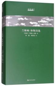 兰斯顿·休斯诗选/诗经典·译丛
