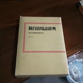 新自治用语辞典   日文版