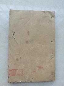 彪蒙书局出版,分类骈句精华录一册。